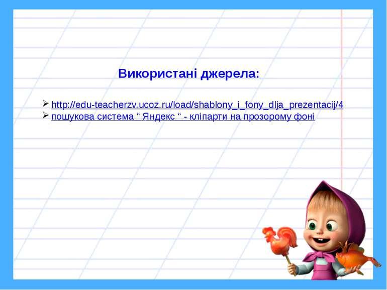 http://edu-teacherzv.ucoz.ru/load/shablony_i_fony_dlja_prezentacij/4 пошукова...