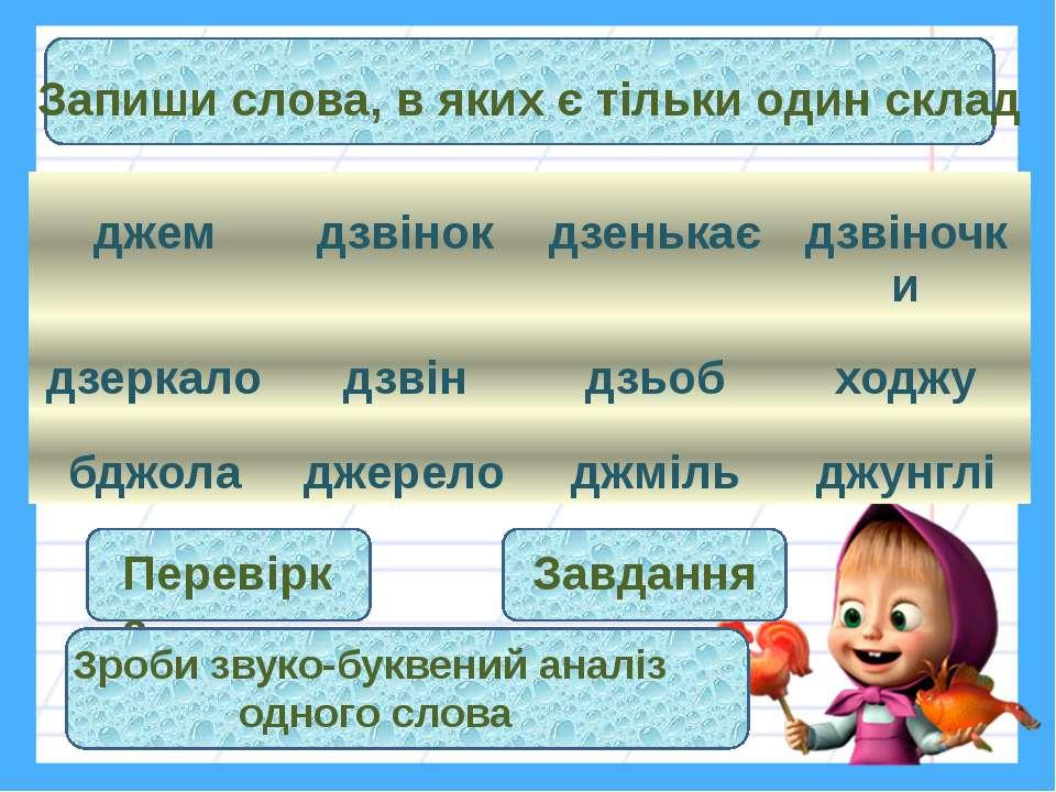 Перевірка Зроби звуко-буквений аналіз одного слова Завдання Запиши слова, в я...