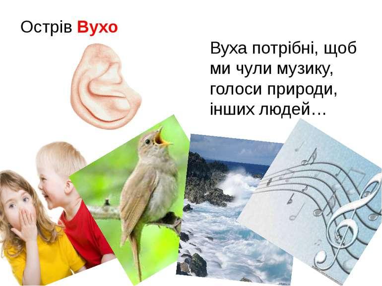 Острів Вухо Вуха потрібні, щоб ми чули музику, голоси природи, інших людей…