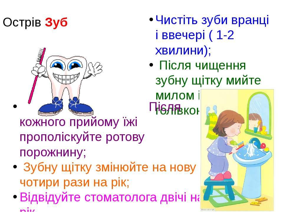Острів Зуб Чистіть зуби вранці і ввечері ( 1-2 хвилини); Після чищення зубну ...
