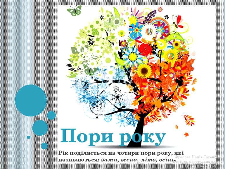 Пори року Рік поділяється на чотири пори року, які називаються: зима, весна, ...