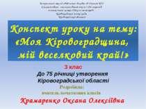 Комунальний заклад «Навчально-виховне об'єднання № 32 «Спеціалізована загальн...