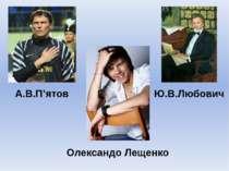 А.В.П'ятов Ю.В.Любович Олександо Лещенко