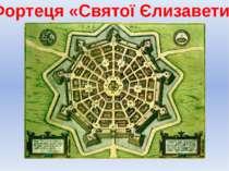 Фортеця «Святої Єлизавети»