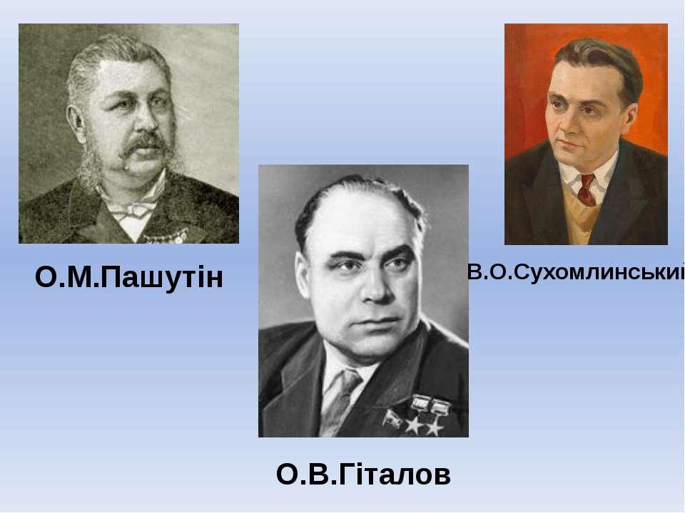 В.О.Сухомлинський О.М.Пашутін О.В.Гіталов