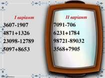 ІІ варіант 7091-706 6231+1784 98721-89032 3568+7905 І варіант 3607-1907 4871+...