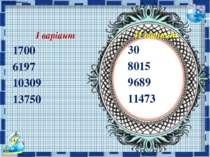 ІІ варіант 30 8015 9689 11473 І варіант 1700 6197 10309 13750