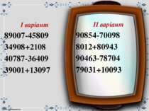 ІІ варіант 90854-70098 8012+80943 90463-78704 79031+10093 І варіант 89007-458...
