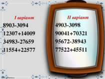 ІІ варіант 4903-3098 90041+70321 95672-38943 77522+45511 І варіант 8903-3094 ...