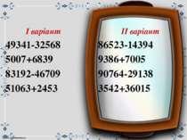 ІІ варіант 86523-14394 9386+7005 90764-29138 3542+36015 І варіант 49341-32568...