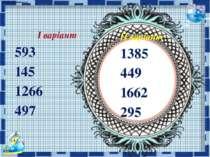 ІІ варіант 1385 449 1662 295 І варіант 593 145 1266 497