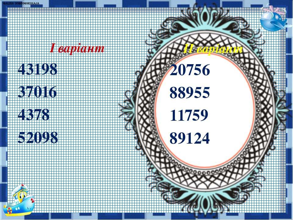 ІІ варіант 20756 88955 11759 89124 І варіант 43198 37016 4378 52098