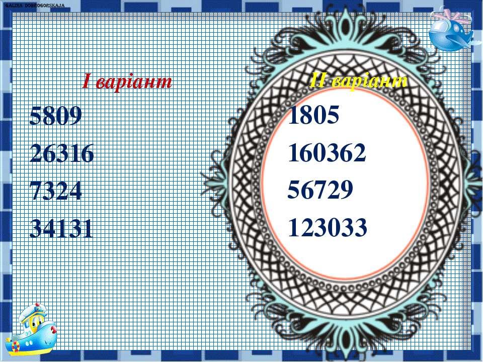 ІІ варіант 1805 160362 56729 123033 І варіант 5809 26316 7324 34131