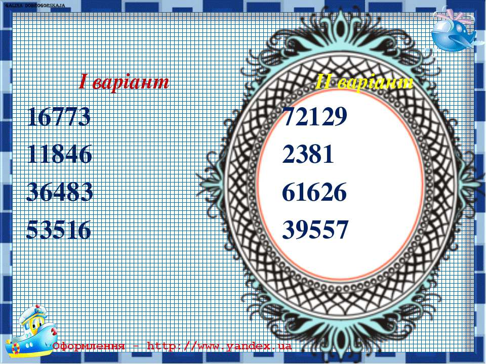 ІІ варіант 72129 2381 61626 39557 І варіант 16773 11846 36483 53516