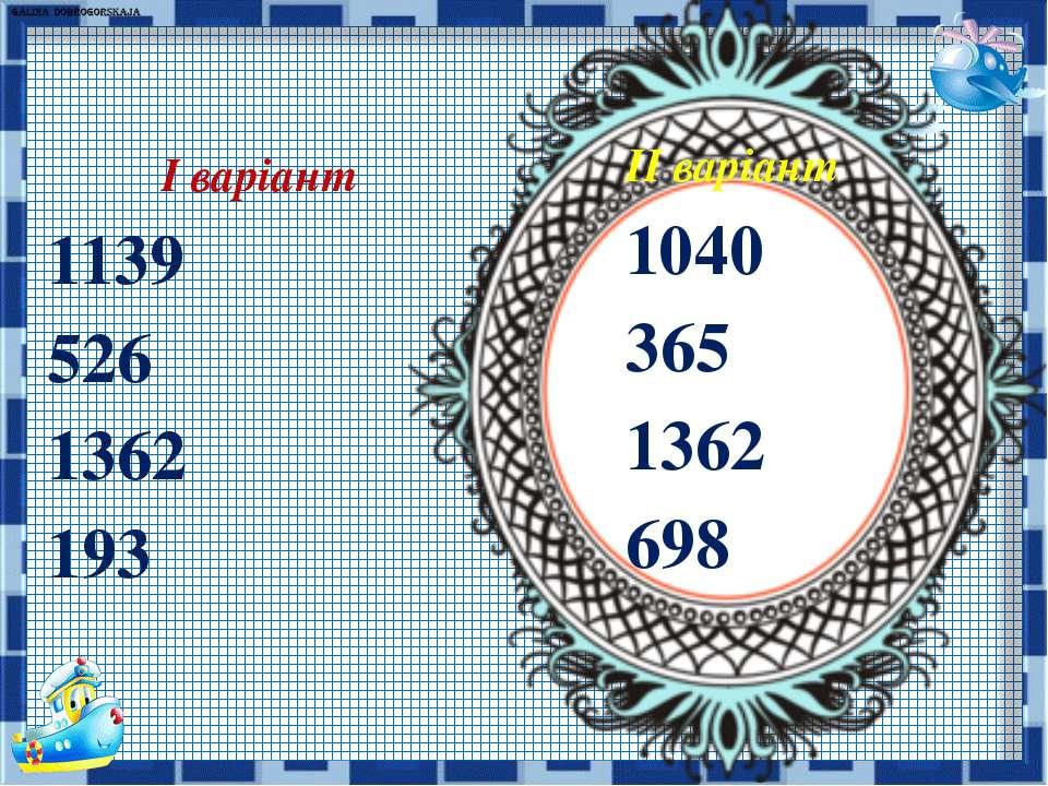 ІІ варіант 1040 365 1362 698 І варіант 1139 526 1362 193