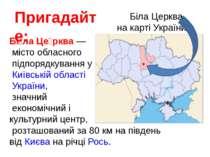 Біла Церква на карті України Пригадайте: Бі ла Це рква— містообласного підп...