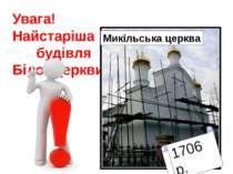 Увага! Найстаріша будівля Білої Церкви! Микільська церква 1706 р.