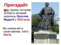 Пригадайте: Білу Церкву заснував особистовеликий українець Ярослав Мудрий у ...