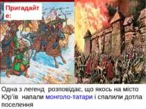 Одна з легенд розповідає, що якось на місто Юр'їв напали монголо-татариі спа...
