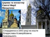 Церква та монастир Святої Марії Магдалини Споруджена в 1843 році на кошти Вла...