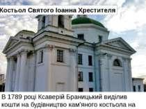 Костьол Святого Іоанна Хрестителя В 1789 році Ксаверій Браницький виділив кош...