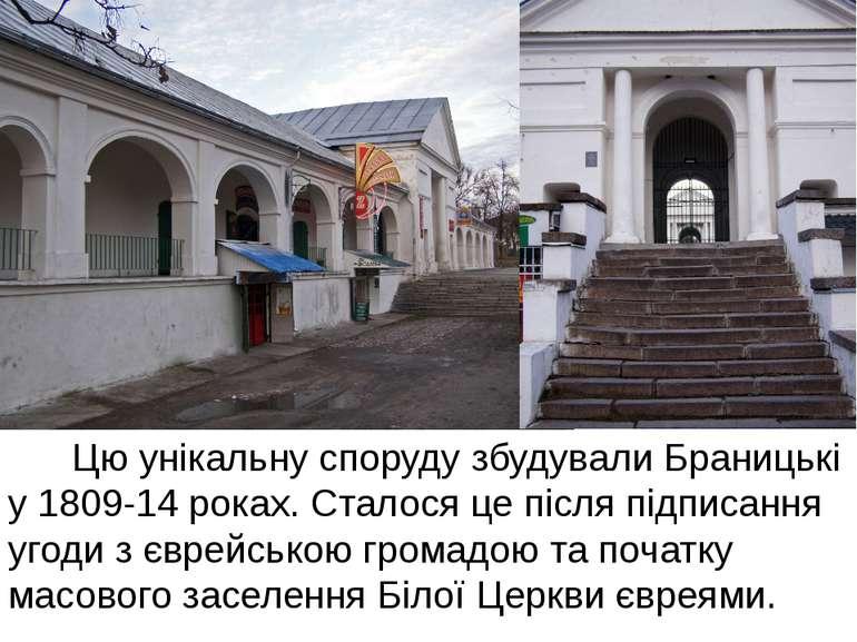 Цю унікальну споруду збудували Браницькі у 1809-14 роках. Сталося це після пі...