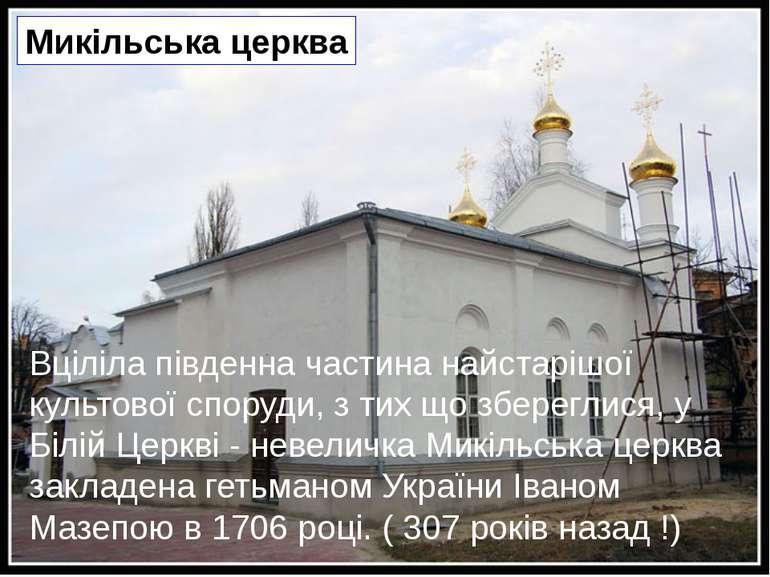 Микільська церква Вціліла південна частина найстарішої культової споруди, з т...