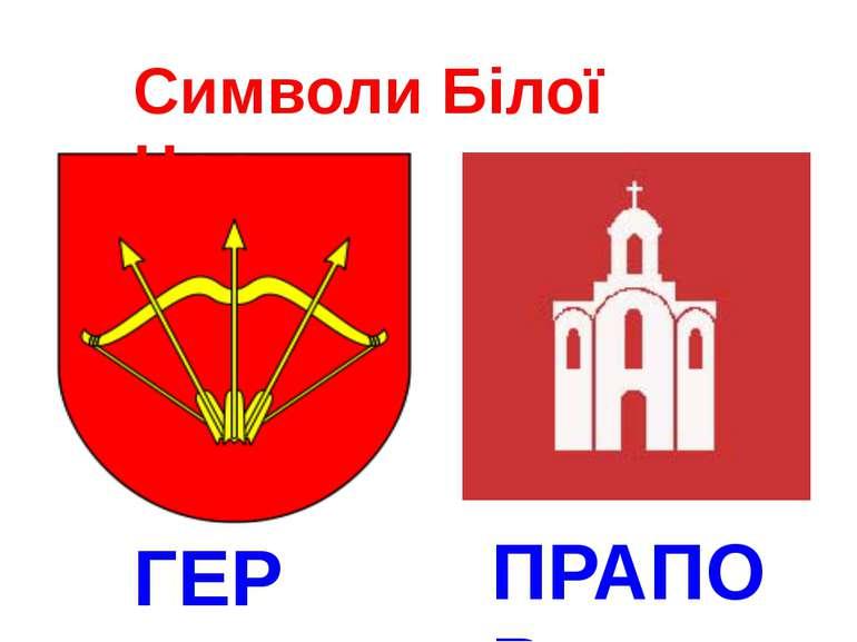 Символи Білої Церкви ГЕРБ ПРАПОР