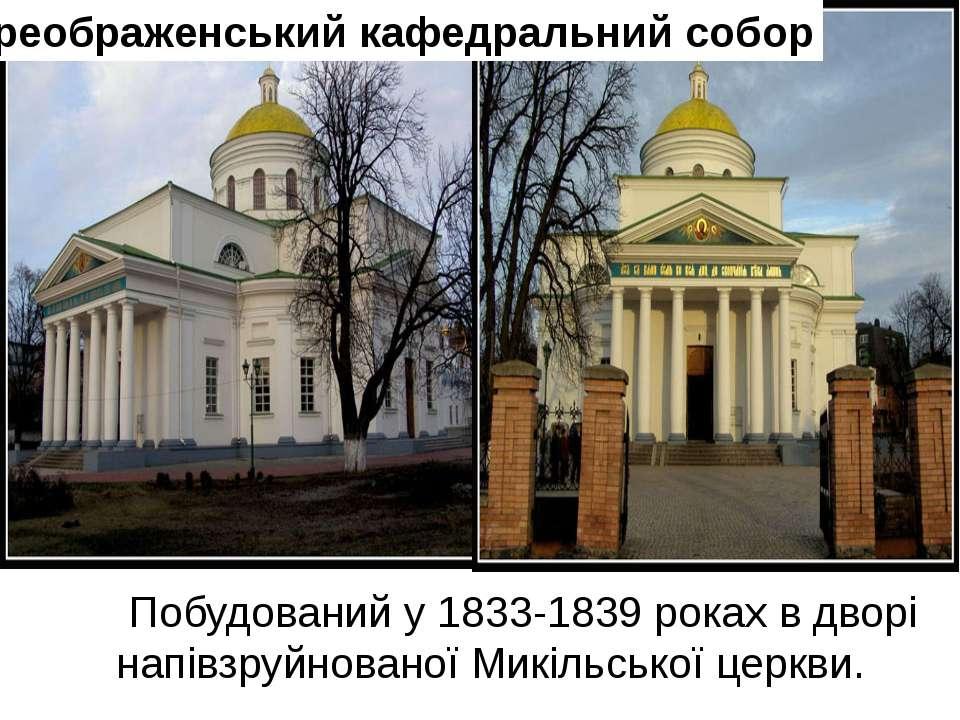 Преображенський кафедральний собор Побудований у 1833-1839 роках в дворі напі...