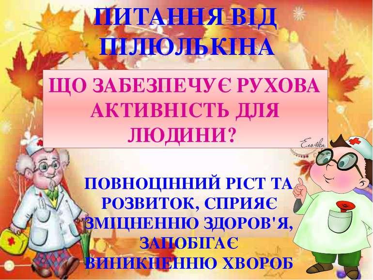 ПИТАННЯ ВІД ПІЛЮЛЬКІНА ЩО ЗАБЕЗПЕЧУЄ РУХОВА АКТИВНІСТЬ ДЛЯ ЛЮДИНИ? ПОВНОЦІННИ...