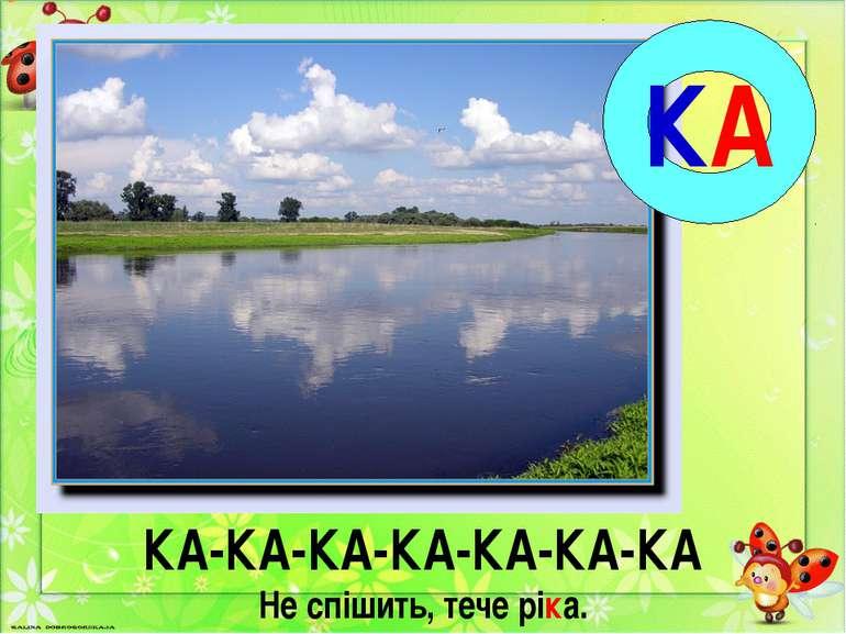 КА-КА-КА-КА-КА-КА-КА Не спішить, тече ріка. КА