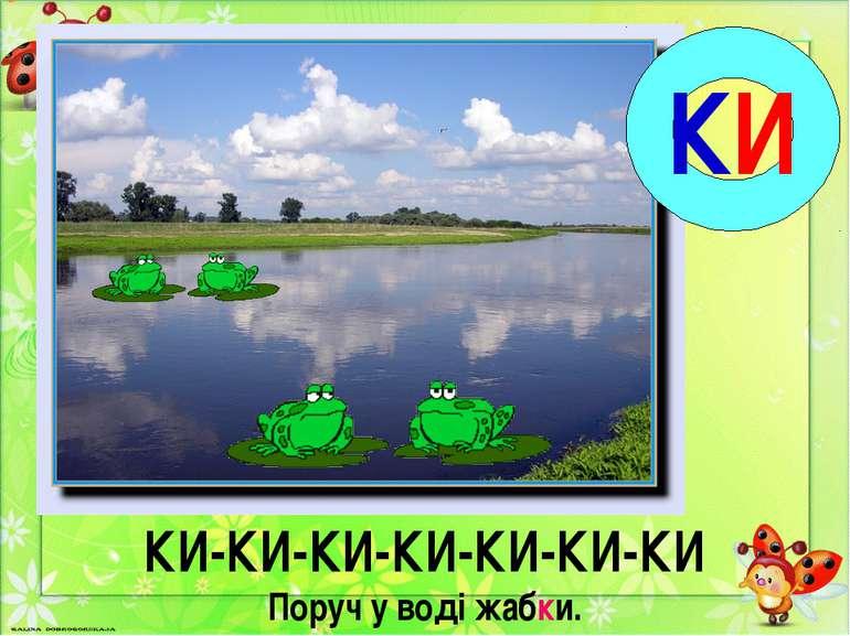 КИ-КИ-КИ-КИ-КИ-КИ-КИ Поруч у воді жабки. КИ