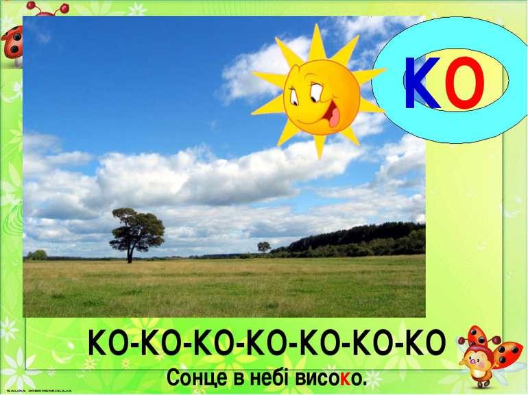 КО-КО-КО-КО-КО-КО-КО Сонце в небі високо. КО