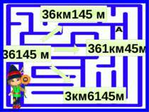 36145 м 361км45м 3км6145м 36км145 м