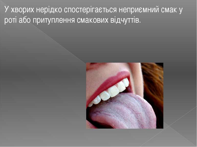 У хворих нерідко спостерігається неприємний смак у роті або притуплення смако...