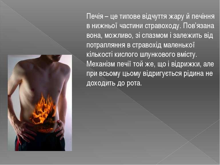 Печія – це типове відчуття жару й печіння в нижньої частини стравоходу. Пов'я...