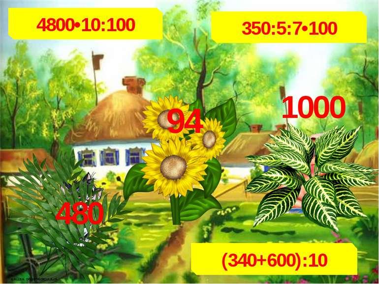 4800•10:100 350:5:7•100 (340+600):10 480 1000 94