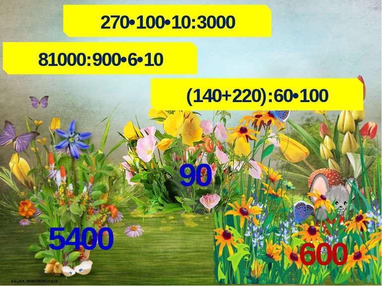 81000:900•6•10 270•100•10:3000 (140+220):60•100 5400 600 90