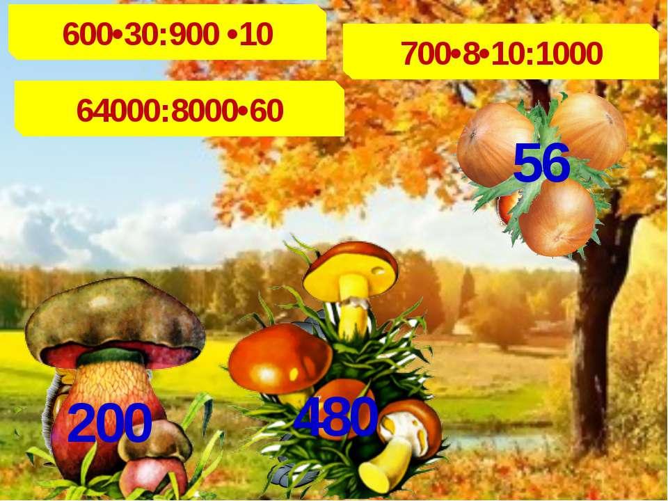 700•8•10:1000 64000:8000•60 600•30:900 •10 200 56 480