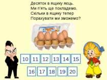 10 12 13 14 11 16 17 18 19 20 Десяток в ящику яєць. Ми п'ять ще покладемо. Ск...