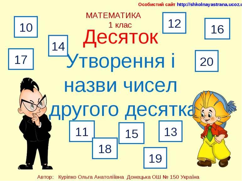 МАТЕМАТИКА 1 клас Десяток Утворення і назви чисел другого десятка Особистий с...