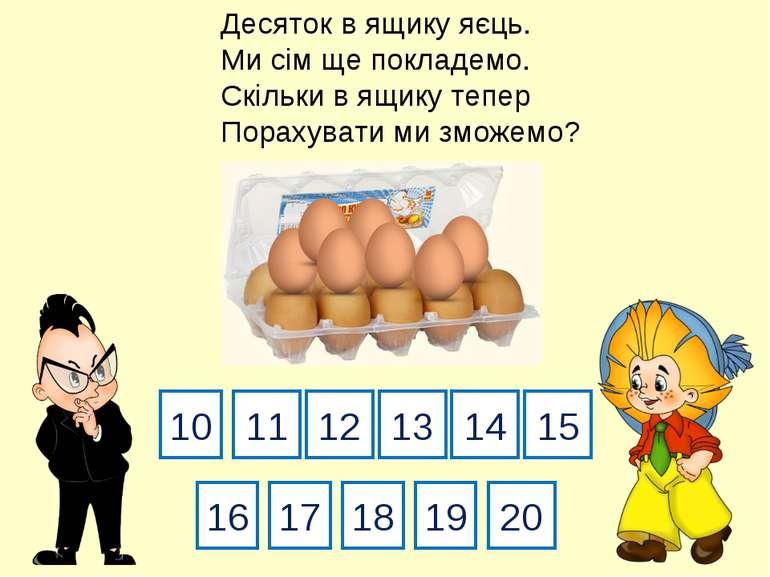 10 12 13 14 11 16 15 18 19 20 Десяток в ящику яєць. Ми сім ще покладемо. Скіл...