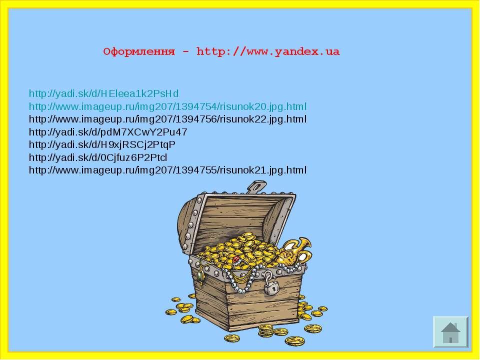http://yadi.sk/d/HEleea1k2PsHd http://www.imageup.ru/img207/1394754/risunok20...