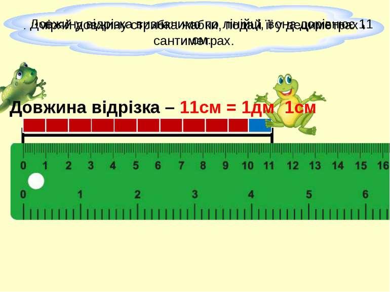 Довжина відрізка – 11см = 1дм 1см