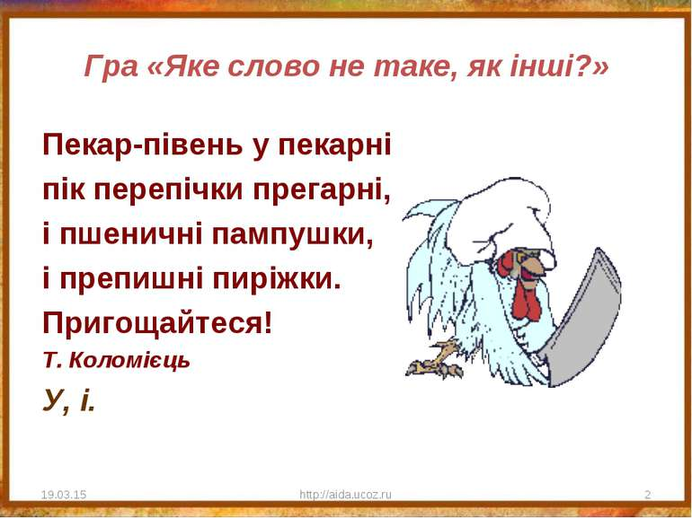 Написання маленької букви «п» - презентація з української мови