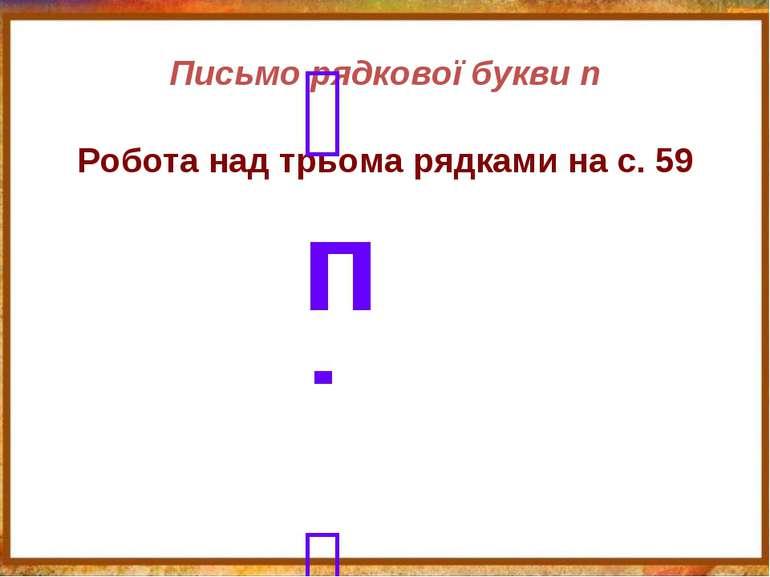Письмо рядкової букви п Робота над трьома рядками на с. 59 п