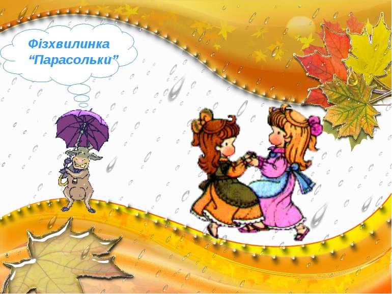 "Фізхвилинка ""Парасольки"""