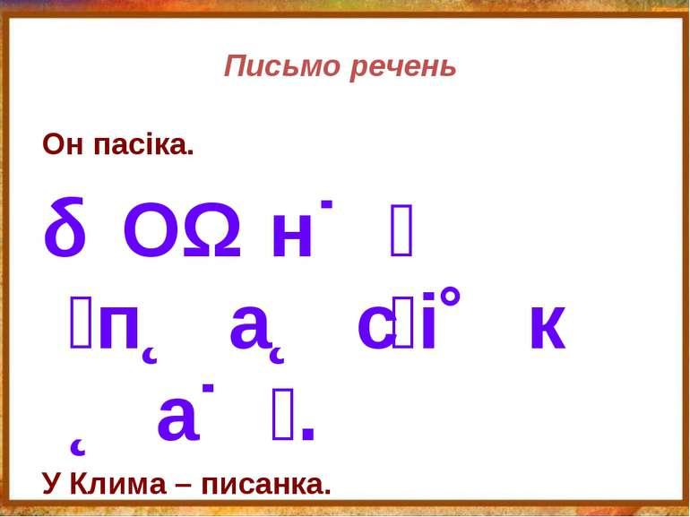 Письмо речень Он пасіка. О н п а с і к а . У Клима – писанка. У К л и м а – п...
