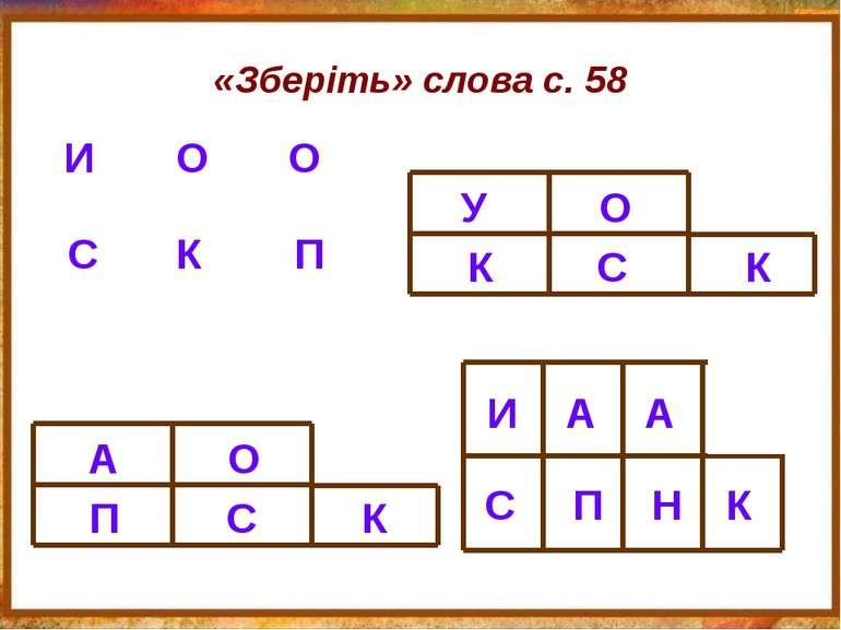 «Зберіть» слова с. 58 С К П И О О