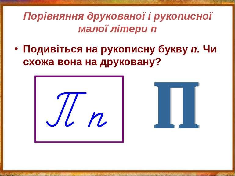 Порівняння друкованої і рукописної малої літери п Подивіться на рукописну бук...